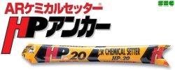 画像1: 旭化成 ARケミカルセッター HPアンカー(フィルムタイプ) HP-30(200本まとめ買い)