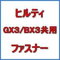 GX/BX共用ファスナー