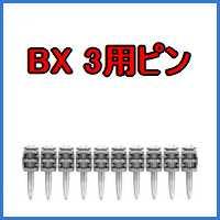 BX3用 コンクリートピン