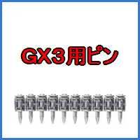 GX3-ME用 コンクリートピン