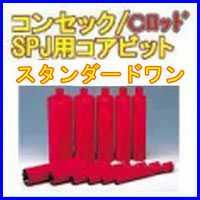 コンセックSPF-6用コアビット(350mm)